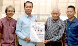 保田盛さん(右)と底原さんが(右から2番目)がイベントをPRした=5日、竹富町役場