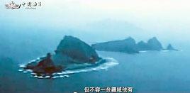中国海軍が公表した動画の1シーン。尖閣諸島が映し出され、下に中国語で「たとえ辺境の地であろうとも、彼らの占領は許さない」の字幕が流れる