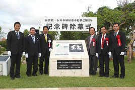 石垣市と蘇澳鎮の発展を祈り、記念碑が除幕された=6日午後、新栄公園