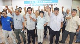 翁長氏の必勝を期してガンバロー三唱する「うまんちゅの会」石垣支部のメンバー=27日午後、官公労共済会館
