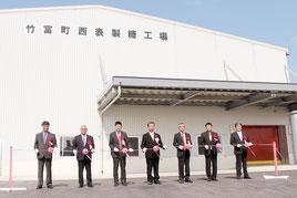 今年3月の新西表製糖工場落成式典。稼働3ヵ月で製造ラインの問題が判明した