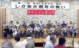 東京しかあざ会による「サニシャンまつり」=13日午後、東京都北区(写真提供、沖縄音楽三線教室)