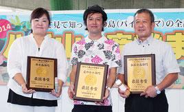 Y―1グランプリを授賞した(左から)石垣市商工会、平良商店、㈱石垣島かつおだし=27日午前、屋内練習場