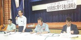 住民投票に関する地元説明会が開かれた=2日、祖納公民館(竹富町提供)