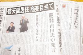 百田氏の自民党勉強会での発言を報じる6月26日付「沖縄タイムス」「琉球新報」の2紙