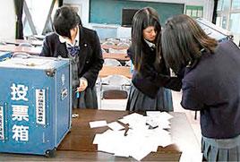 ▼模擬投票後、開票作業を行う様子(文科省の副教材より)