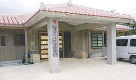 自動分割分包機の老朽化が問題になっている竹富町立竹富診療所(資料写真)