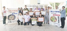 記念写真に収まる受賞者と関係者ら=15日午後、石垣市役所
