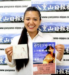 カワミツサヤカさんが新アルバムとライブ告知で八重山日報社を訪れた=16日