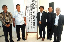 国立自然史博物館の沖縄誘致に向けた第2回シンポジウムに参加したプロジェクト・ワイのメンバー=14日午後、県立博物館・美術館講堂