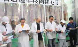 幸先いいスタートとなった石垣牛枝肉の初セリ=9日午前、八重山食肉センター