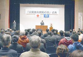 尖閣開拓の日式典が行われた=14日、市民会館中ホール