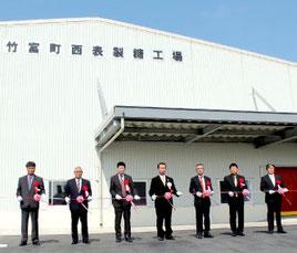 新西表製糖工場が完成し、落成式典が行われた=14日午前、西表島