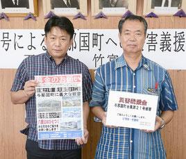 義援金募集を呼びかける中山市長(左)と川満町長=16日午後、石垣市役所