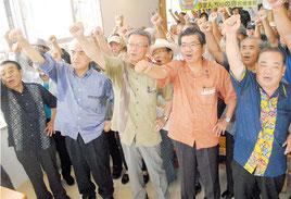 翁長氏(前列左から3人目)の必勝を期してガンバロー三唱する支持者=1日午後、石垣市の事務所