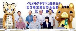 イリオモテヤマネコ発見50年記念事業実行委員会が発足した=15日、離島ターミナル