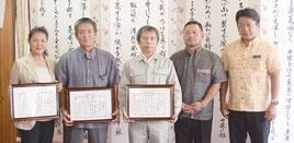 中山市長(右)と記念写真に収まる受賞者ら=13日午後、石垣市役所
