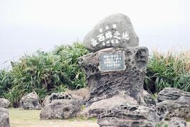 与那国町の「日本国最西端之地」の碑(昨年12月撮影)