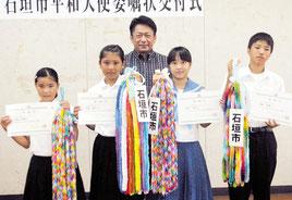 平和大使として広島、長崎に派遣される4人の児童生徒=27日午後、市役所