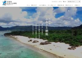 開設された市の特設サイト