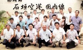 日本旅行八重山会広島・福岡キャラバンが石垣空港を出発した=7日午前、石垣空港