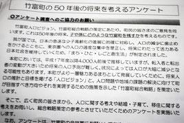 総合戦略の策定に向け、竹富町が全世帯に配布するアンケート用紙