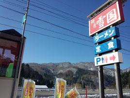 麺屋 雪国