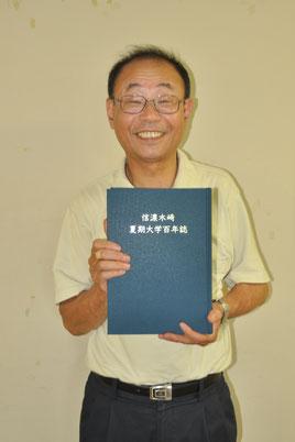お世話になった三ツ井仁先生と「百年誌」