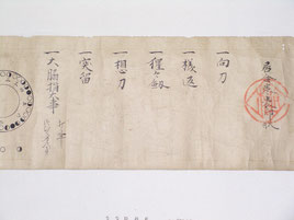 長岡藩伝伯耆流居合伝書(管理人所蔵)