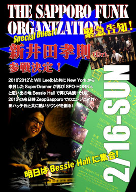 The Sapporo Funk Organizaition feat Niida Takanori