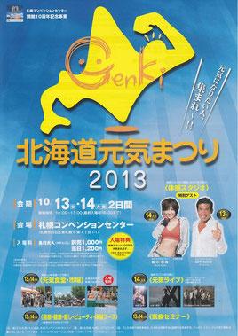 元気祭り―The Sapporo Funk Organizaition