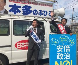 豊田市の本多のぶひろ候補