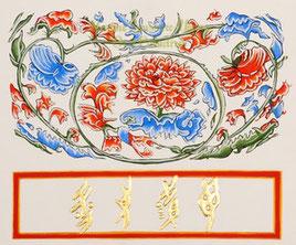Enluminure nüshu à la feuille d'or et pigments traditionnels