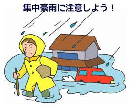 集中豪雨時には車による移動が危険な場合もある