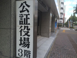 名古屋の公証役場