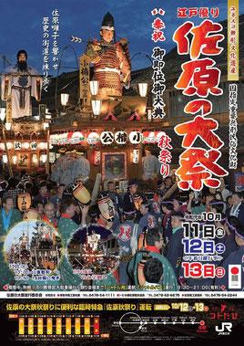佐原の大祭秋祭り 投稿:江澤正敏さん,令和元年10月11日~13日