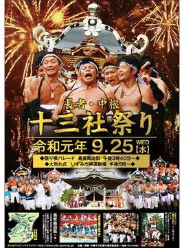 長者・中根十三社祭り 投稿:江澤正敏さん,おおやのへいだ,令和元年9月25日