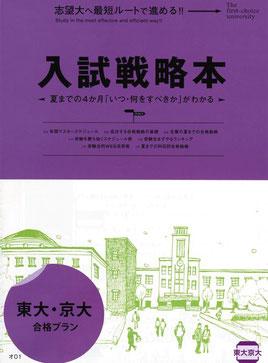 「高校三年生 入試攻略本」(ベネッセコーポレーション刊)