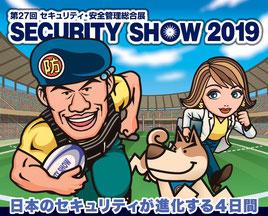 セキュリティ・安全管理総合展2019ポスター