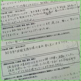 日本音叉ヒーリング研究会onsalaboの音叉ヒーリング講座通信プランのお客様の声