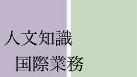 在留資格「人文知識国際業務ビザ」申請手続き案内のページ「外国人の就職・雇用」就労ビザ・ビザカナ相模原「神奈川県相模原市南区・入管申請手続き専門行政書士が対応」