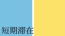 「短期滞在ビザ」サポート・相模原市南区の【ビザカナ相模原】行政書士髙橋良知法務事務所にご相談ください。