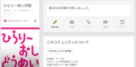ひらりー推し同盟 Google+コミュニティ