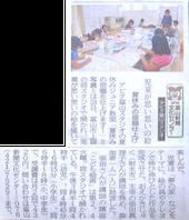富山新聞夏記事