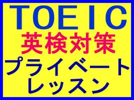 短期集中 英会話 英語 ビジネス TOEIC 英検 海外旅行英会話 福岡市 西区 早良区