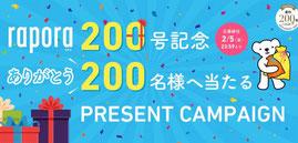 星野リゾート懸賞-AIRDO-rapora-200号キャンペーン