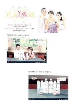 アンナの美Viスタッ 東京MXTV 9/28放送