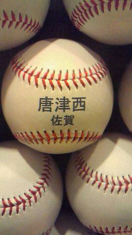 甲子園ミュージーアムに今でも飾られている唐津西のボール