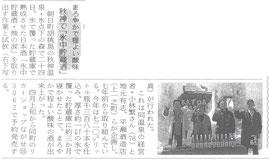【2014年3月28日高山市民時報】