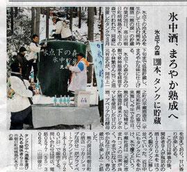 【2012年12月28日岐阜新聞】